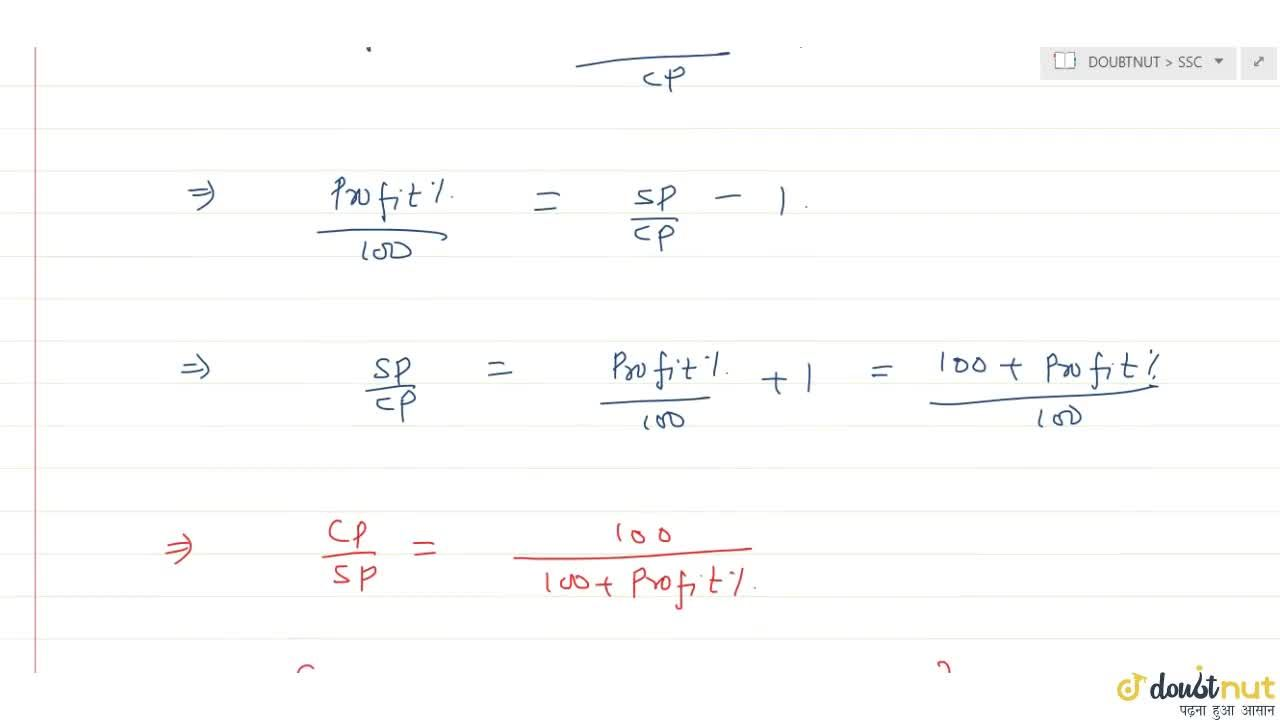 Solution for Calculation of Cost price from Profit percentage