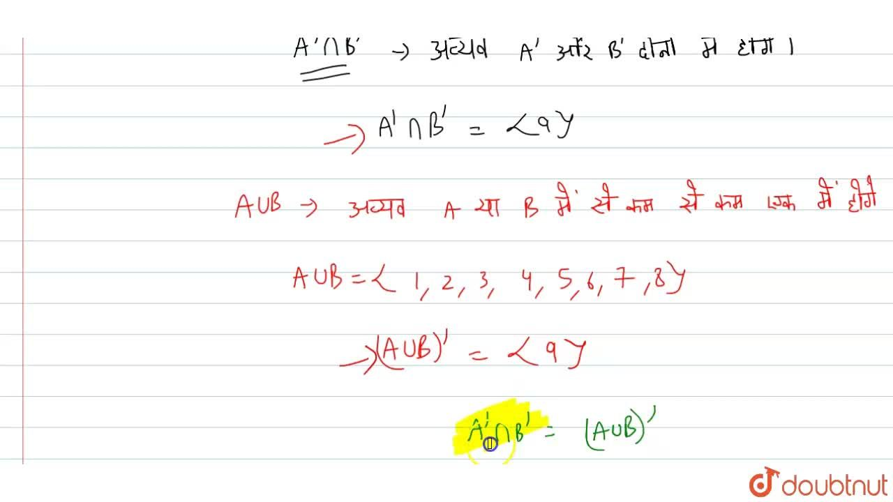 Solution for यदि S ={1, 2, 3, 4, 5, 6, 7, 8, 9}, A ={1, 2, 4,