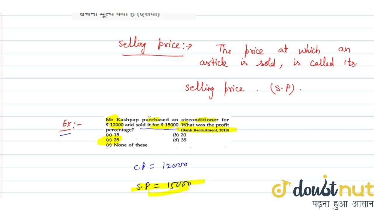 Solution for What is Selling Price (S.P.)