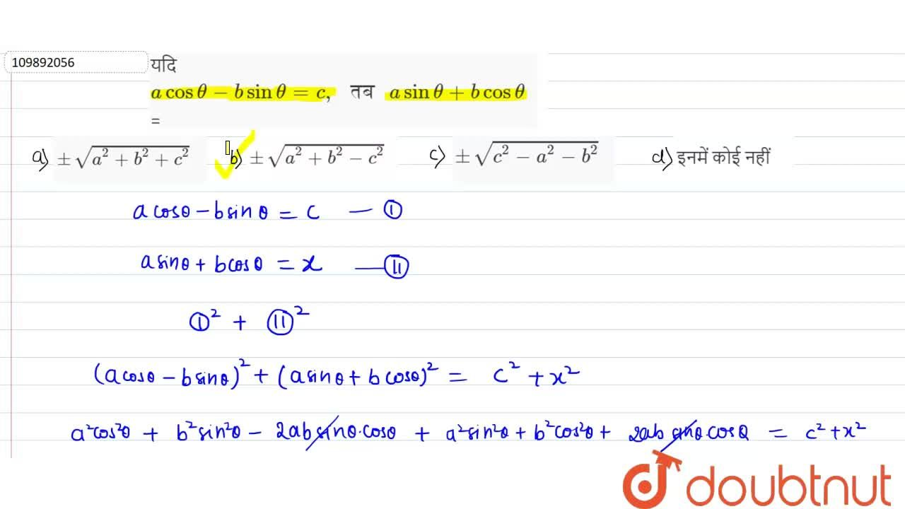 """Solution for यदि a cos theta - b sin theta = c, """" तब """" a sin t"""