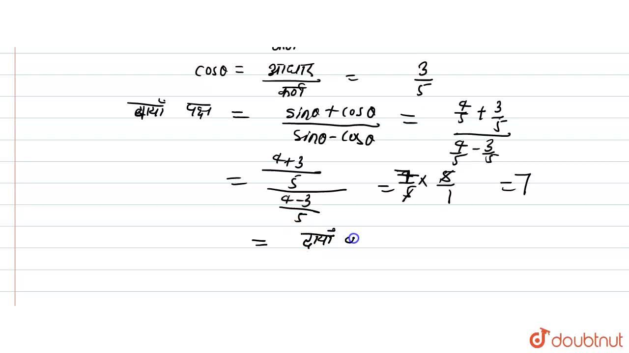 """Solution for यदि 4 cot theta = 3, """"तो दिखायें  कि """" ( sin thet"""