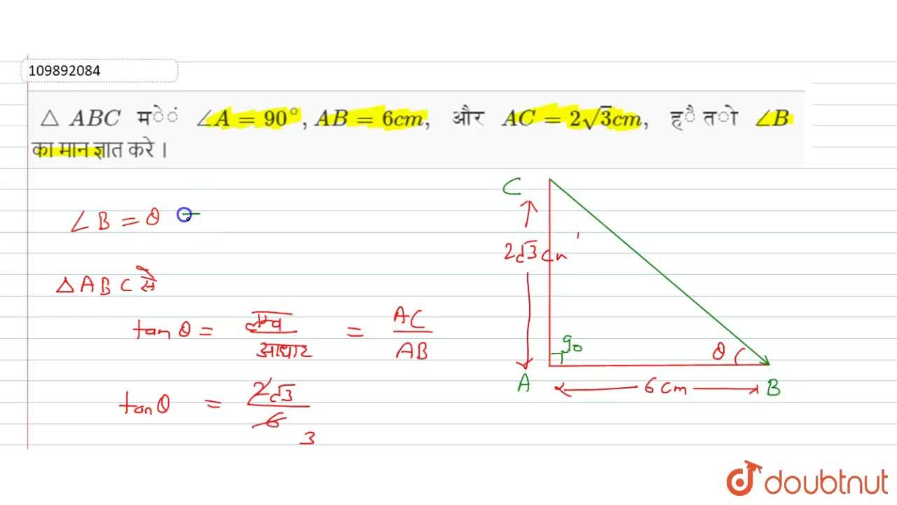 Solution for  triangle ABC  में   angle A = 90^(@) ,  AB = 6