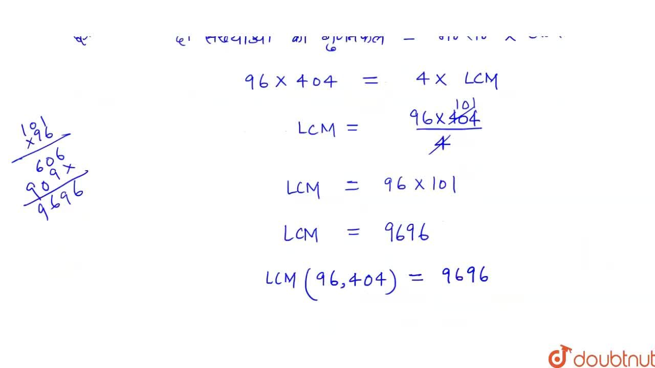 Solution for  यदि H.C.F. (96,404)=4 है, तो L.C.M. (96,404) का म