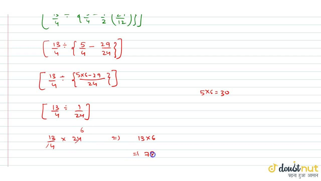 Solution for Simplify: [3 1,4-:{1 1,4-1,2(2 1,2- 1,4-1,6)}] .