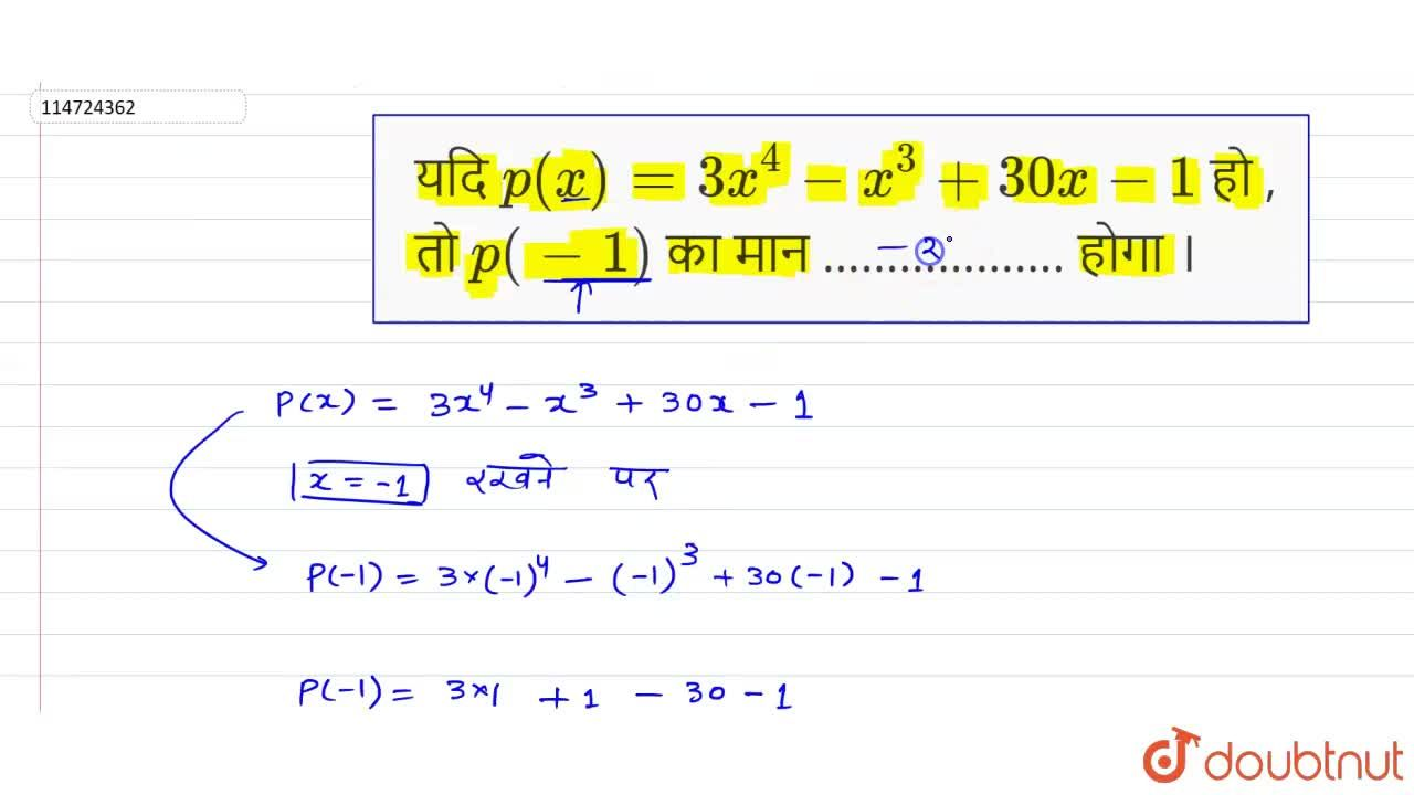 Solution for यदि  p(x) = 3x^(4) -x^(3) +30x -1   हो , तो   p