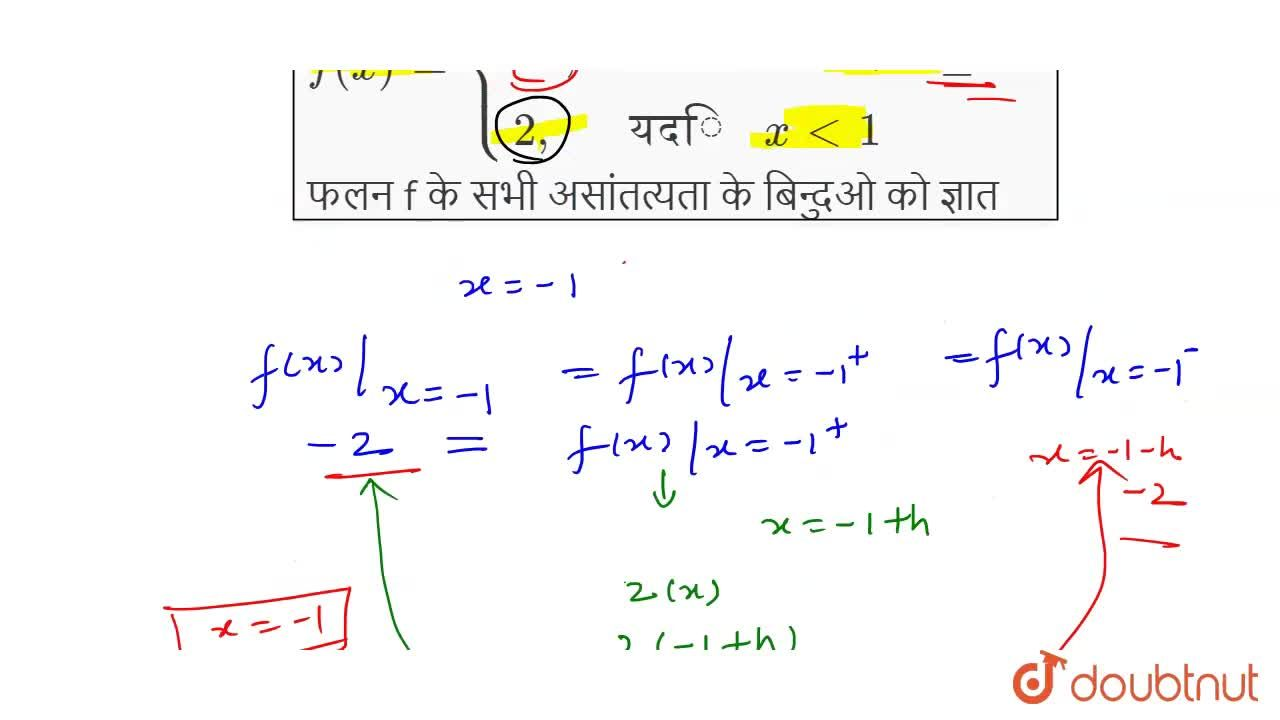 """Solution for f(x) = {{:(-2"""","""",""""यदि"""",x le -1),(2x"""","""",""""यदि"""",-1 l"""