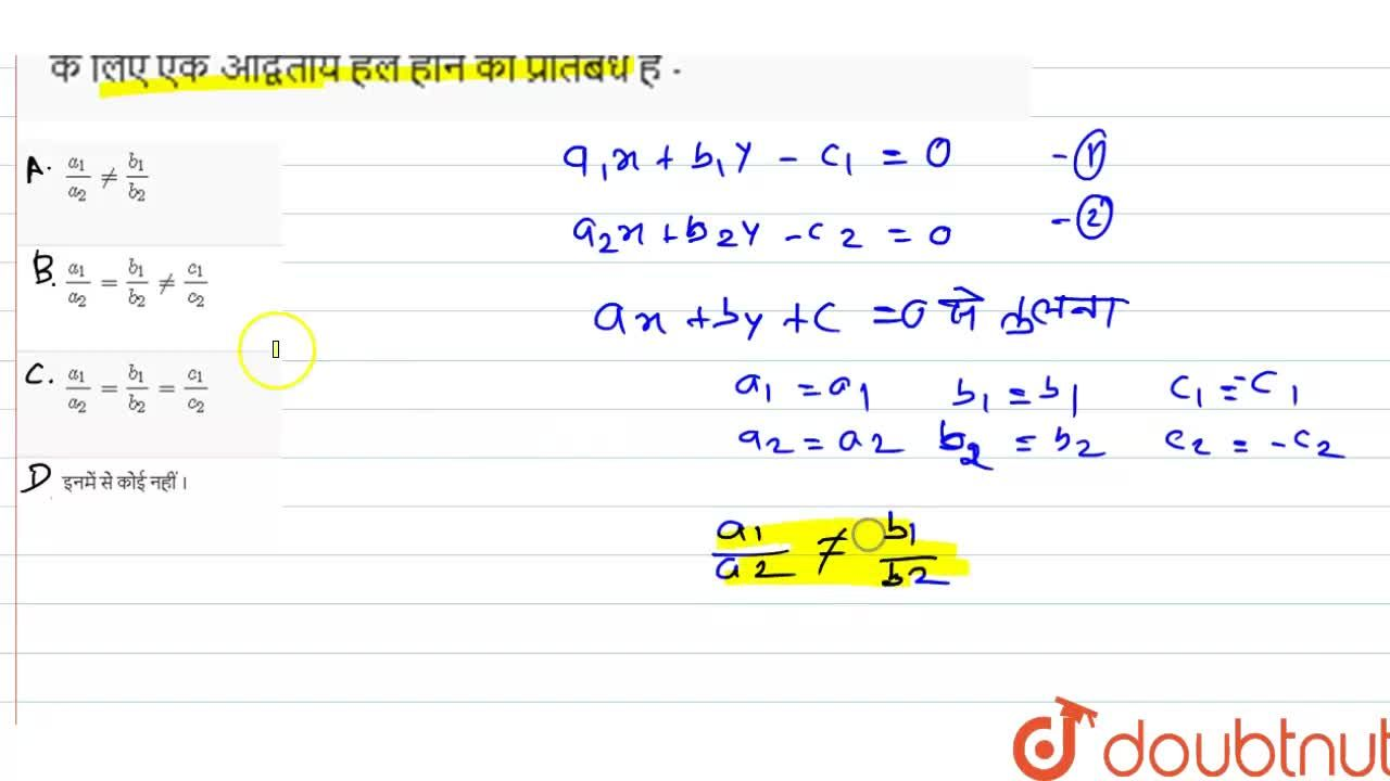 Solution for समीकरण निकाय  a_(1)x+b_(1)y=c_(1) तथा  a_(2)x+b