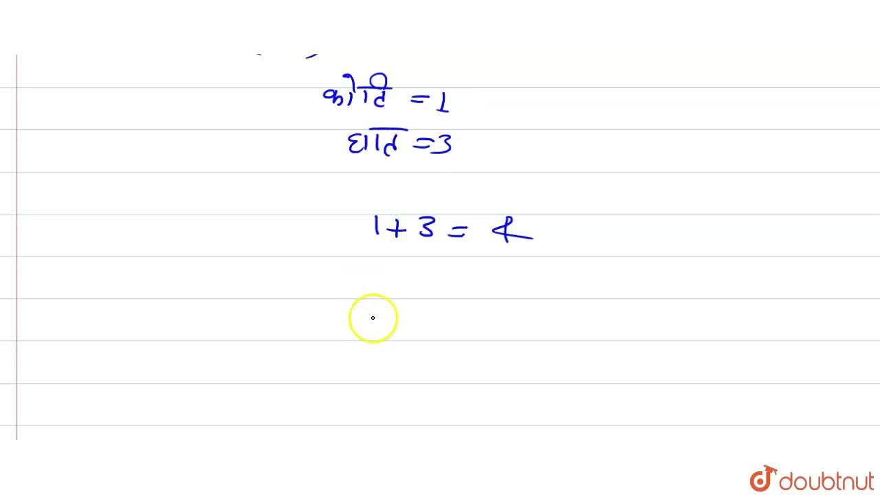 Solution for अवकल समीकरण (d),(dx) {((dy),(dx))^(3)}=0 की कोटि