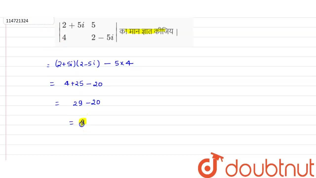 Solution for |{:(2+5i,5),(4, 2-5i):}| का मान ज्ञात कीजिय |