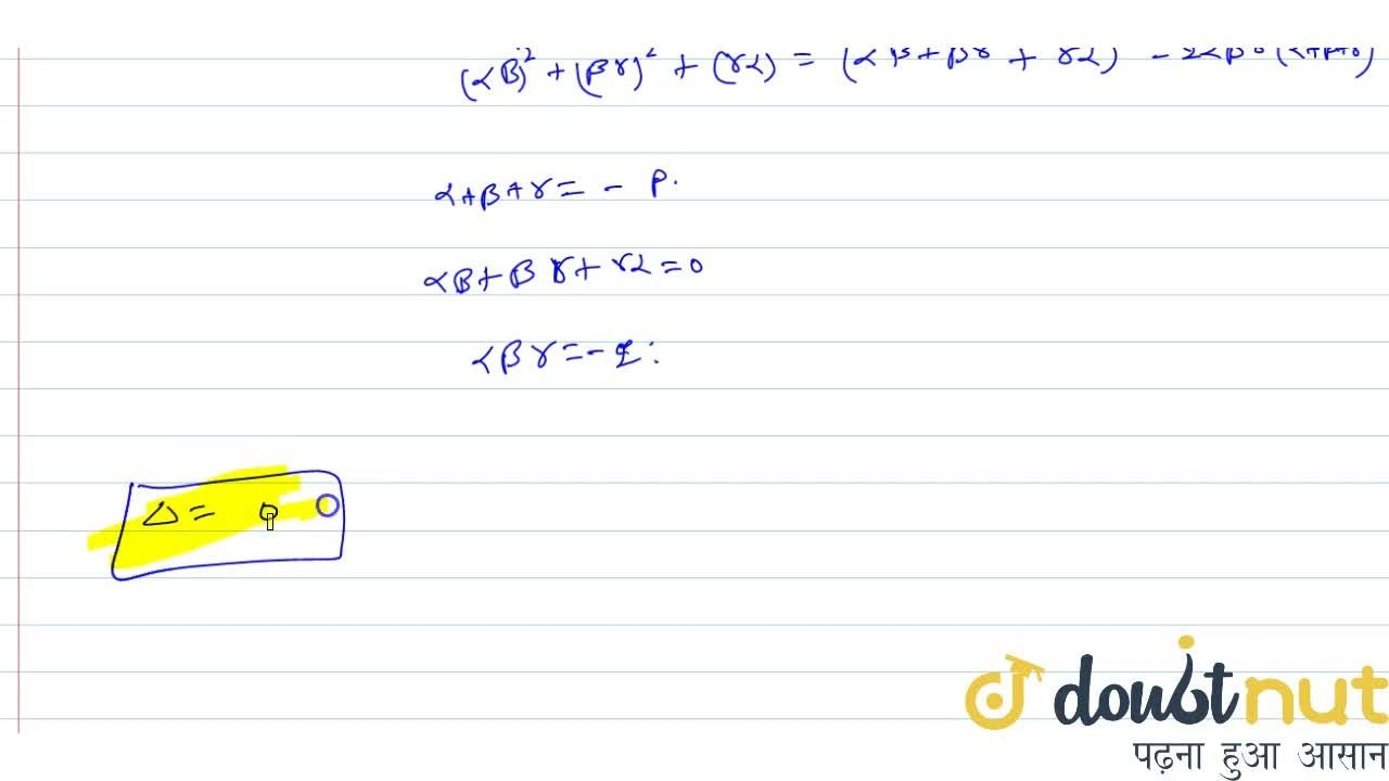 Solution for If alpha, beta. gamma are the roots of x^3 + px