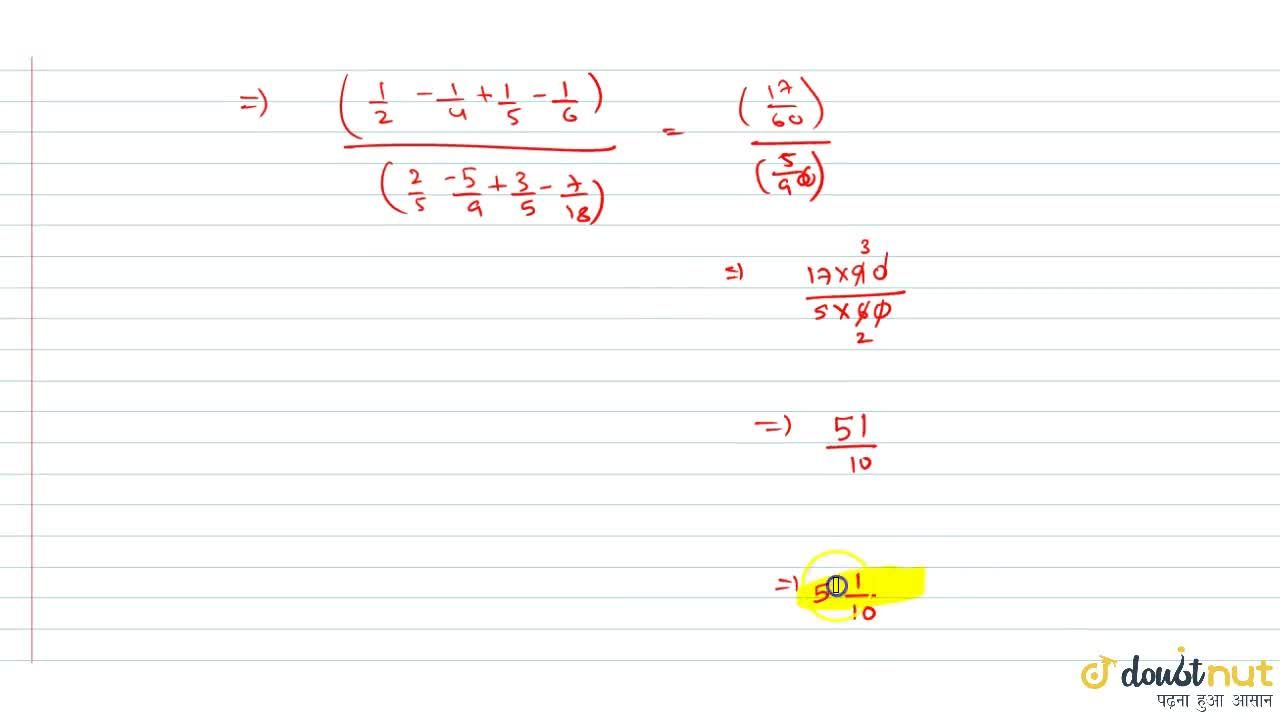 Solution for When (1,2-1,4+1,5-1,6) is divided   by (2,5-5,