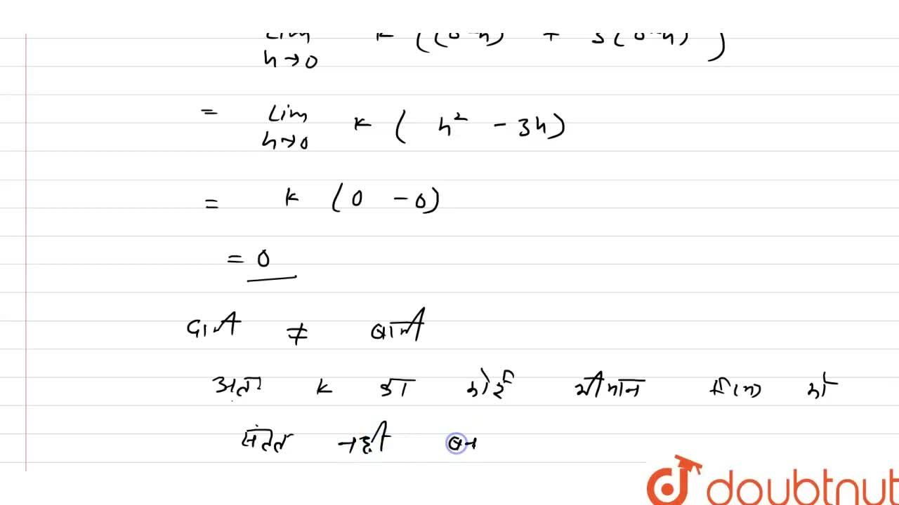 """Solution for f(x)={{:(k(x^(2)+3x)"""","""",""""यदि"""",x lt 0),(cos 2 x"""","""""""