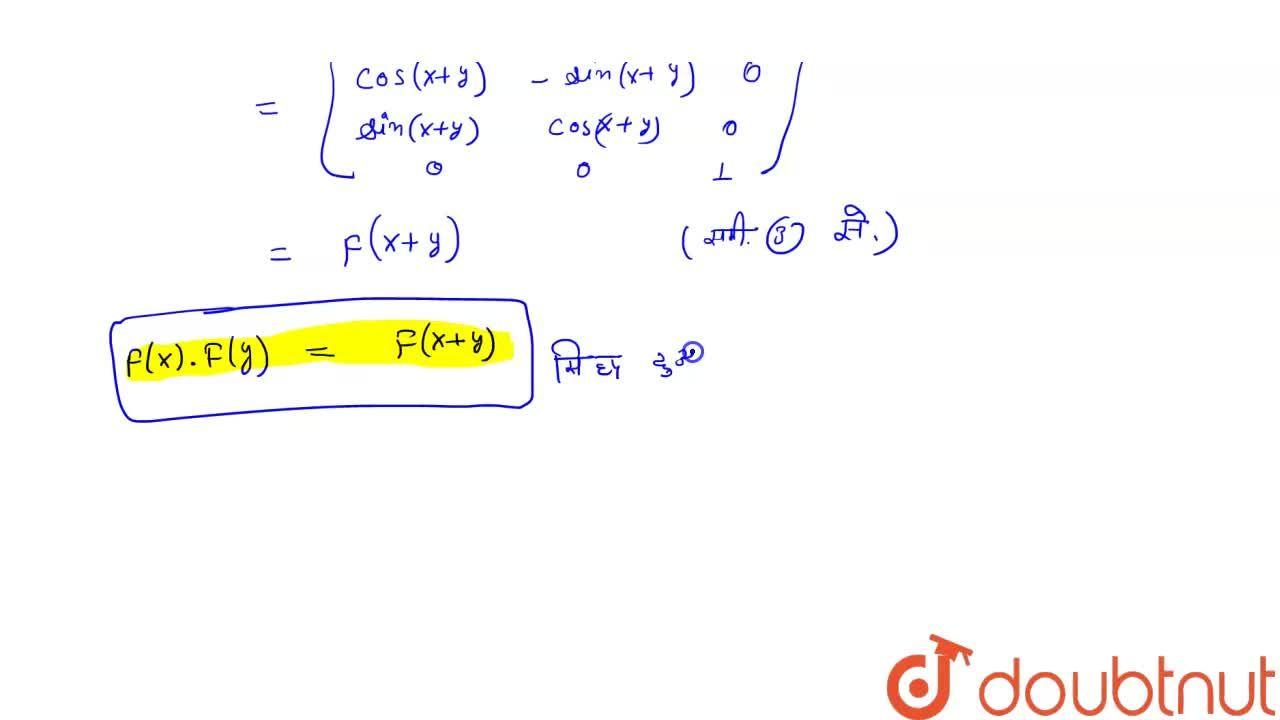 Solution for यदि F(x)=[(cosx,-sinx,0),(sinx,cosx,0),(0,0,1)]
