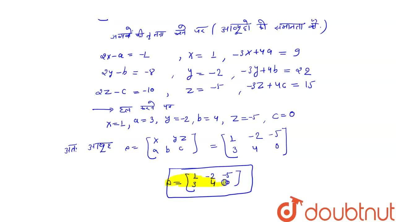 Solution for यदि [(2,-1),(1,0),(-3,4)]A=[(-1,-8,-10),(1,-2,-5)