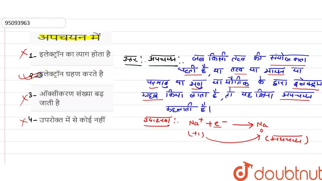 Solution for अपचयन में