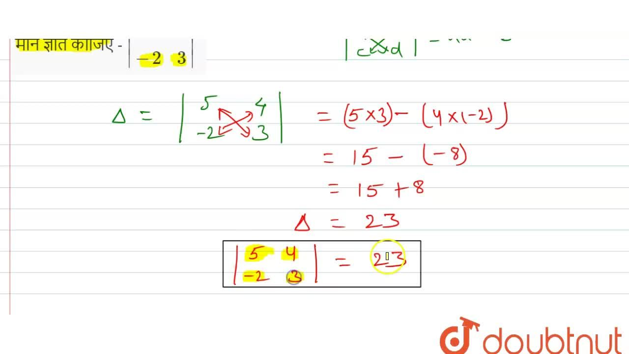 Solution for मान ज्ञात कीजिए - |(5,4),(-2,3)|