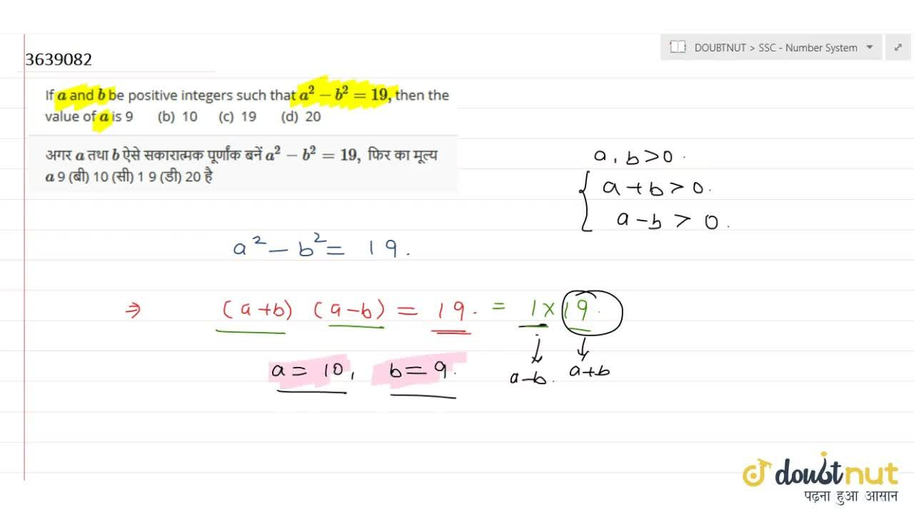 Solution for If a and b be positive integers such that a^2