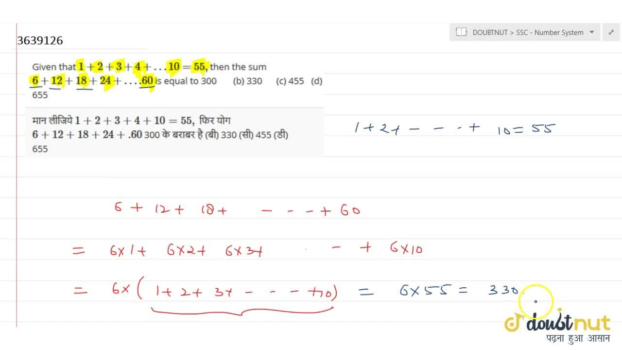 Solution for Given that 1+2+3+4+ 10=55 , then the sum 6+12+1