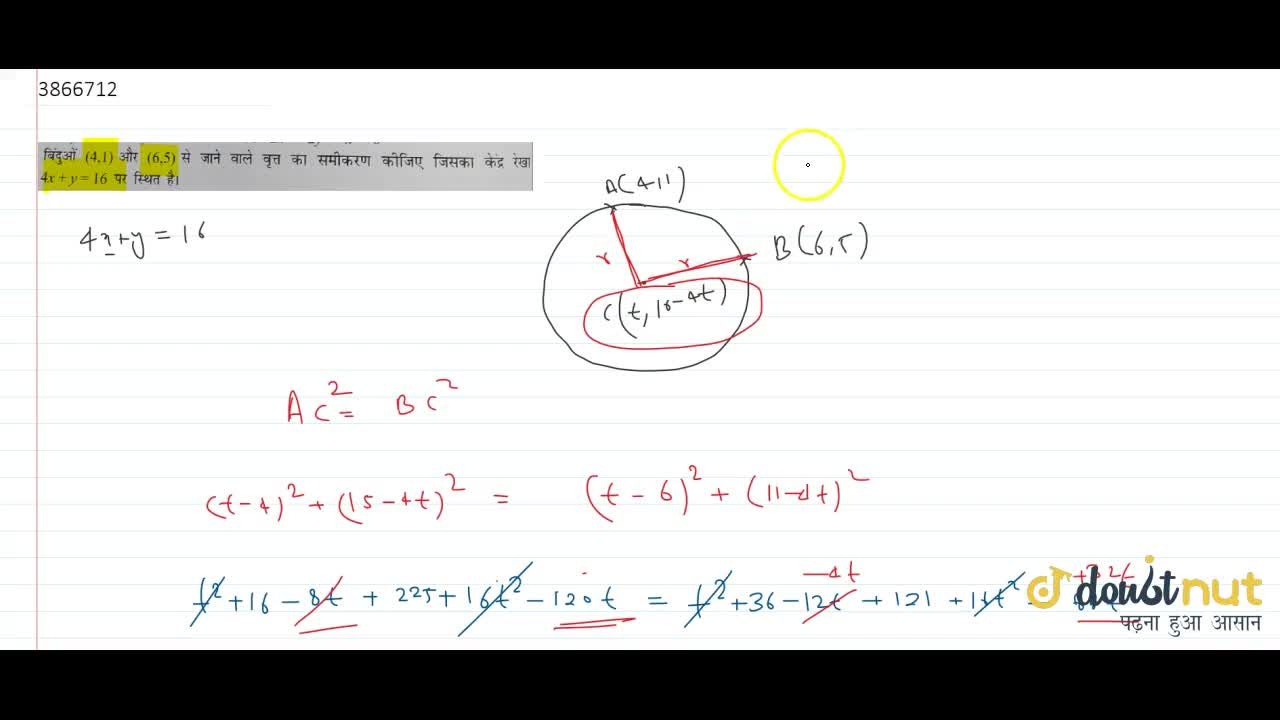 Solution for find the equation circle which is passes through t