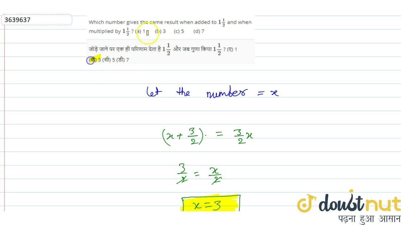 Solution for Which   number gives the same result when added t