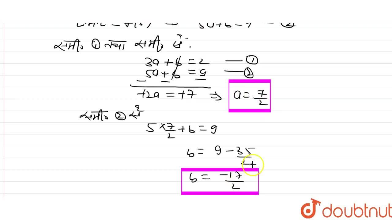 """Solution for f(x)={{:("""" """"2"""","""",""""यदि"""",x le 3),(ax + b"""","""",""""यदि"""",3"""