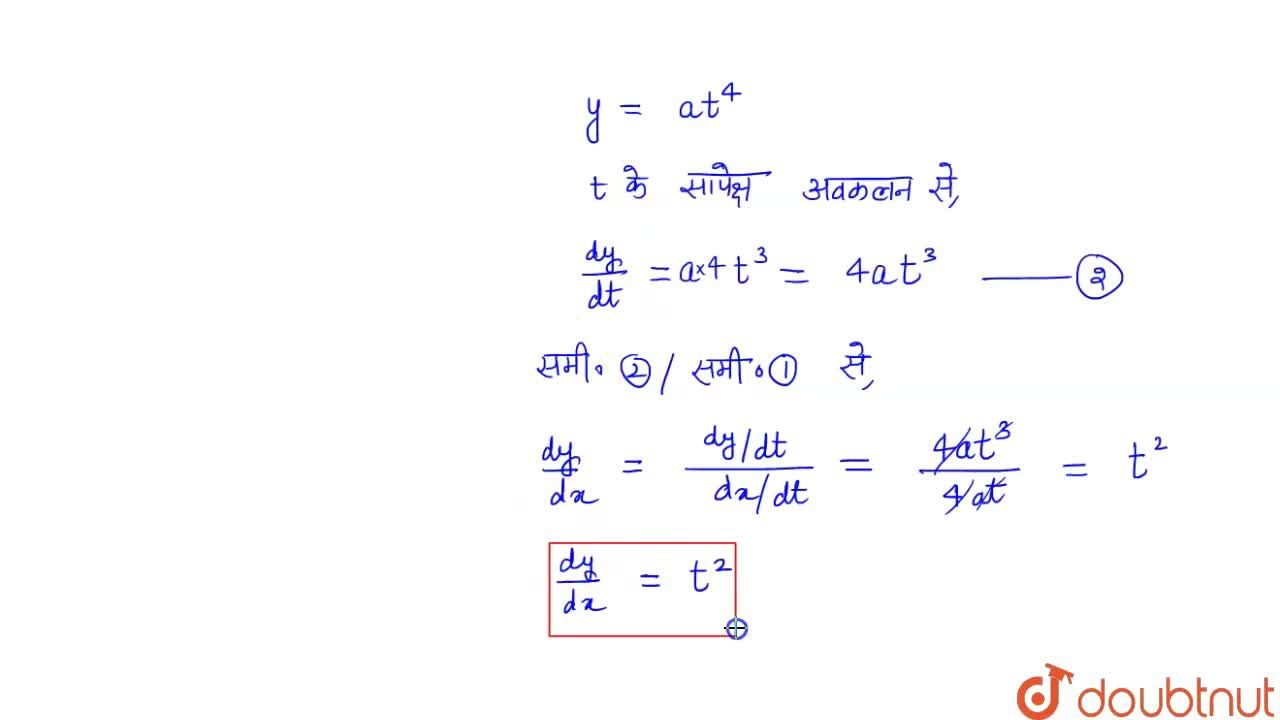 Solution for (dy),(dx) ज्ञात कीजिए  <br> x=2at^(2),y=at^(4)