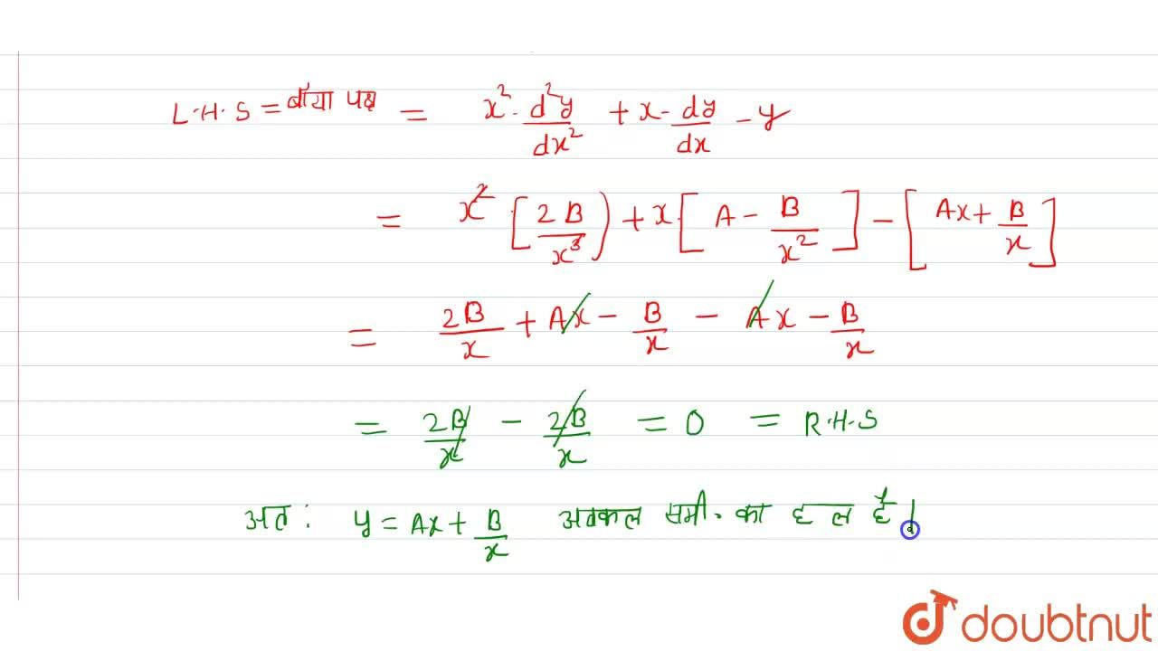 Solution for दर्शाइये कि y=Ax+B,x अवकल समीकरण  x^(2)(d^(2)y)