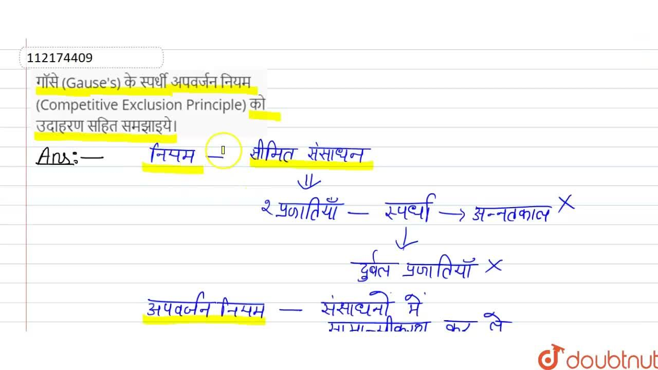 Solution for गॉसे (Gause's) के स्पर्धी अपवर्जन नियम (Competitiv