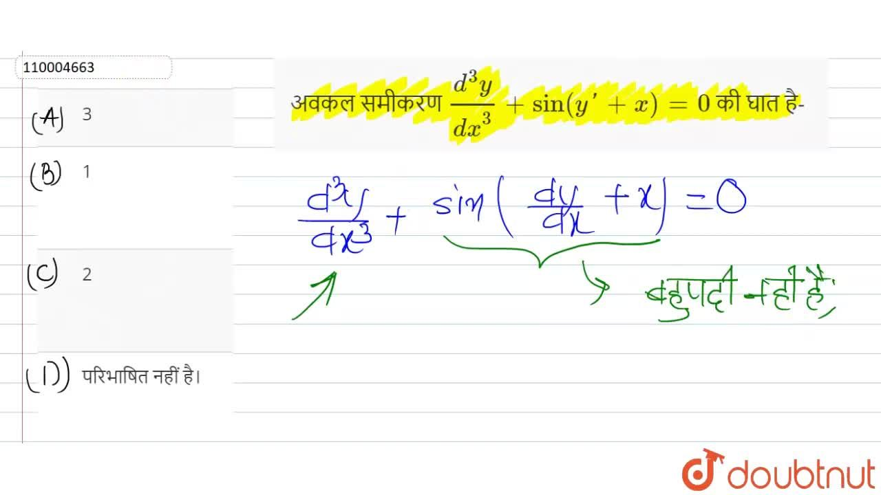 Solution for अवकल समीकरण (d^(3)y),(dx^(3))+sin(y'+x)=0 की घात