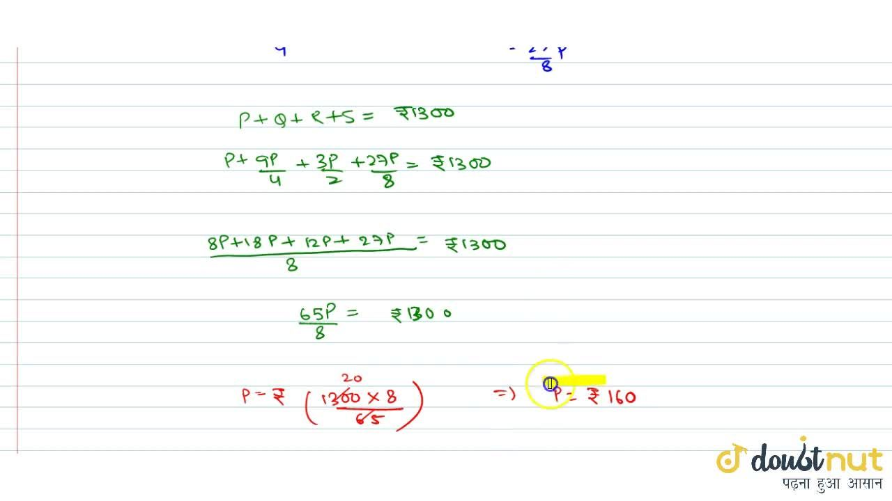 Solution for A   sum of Rs. 1300 is divided among P, Q, R and