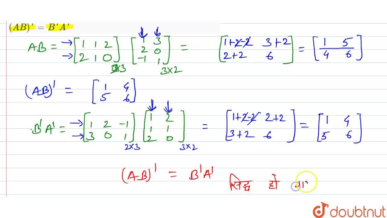Solution for यदि A = [(1,1,2),(2,1,0)] और B = [(1,3),(2,0),(