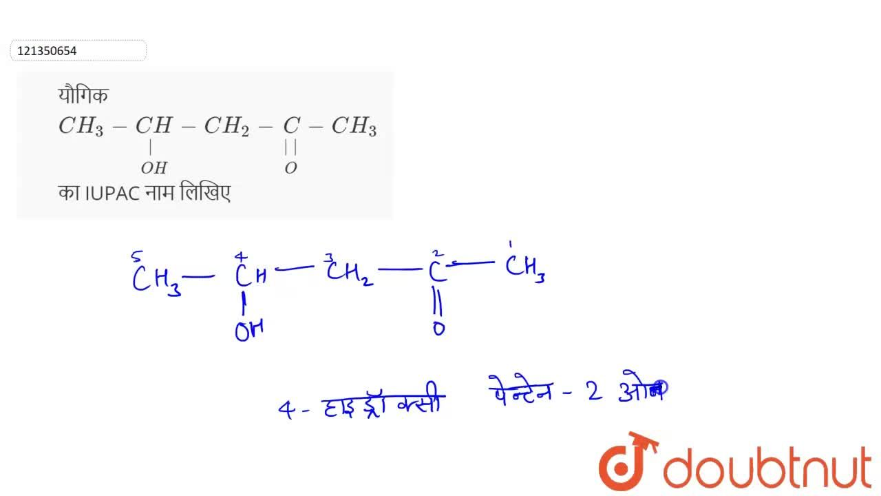 Solution for  यौगिक   CH_(3) - underset(OH) underset(|)(CH)-CH