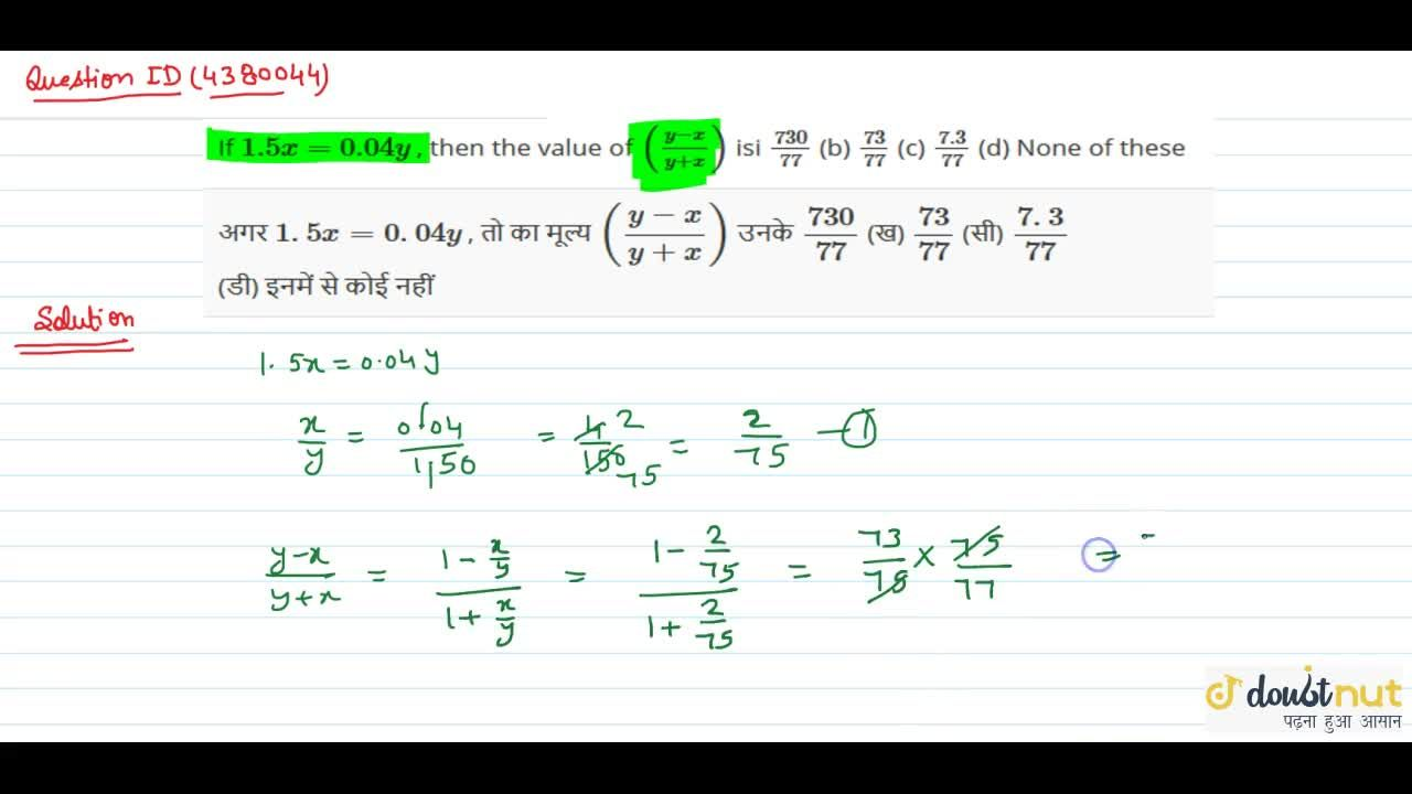 Solution for If 1. 5 x=0. 04 y , then the   value of ((y-x)