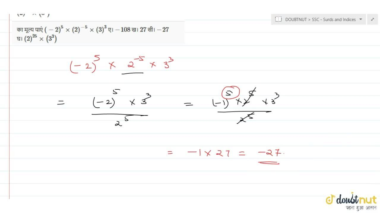 Find the value of (-2)^5xx(2)^(-5)xx(3)^3 a. -108 b. 27 c. -27 d. (2)^(25)xx(3^3)