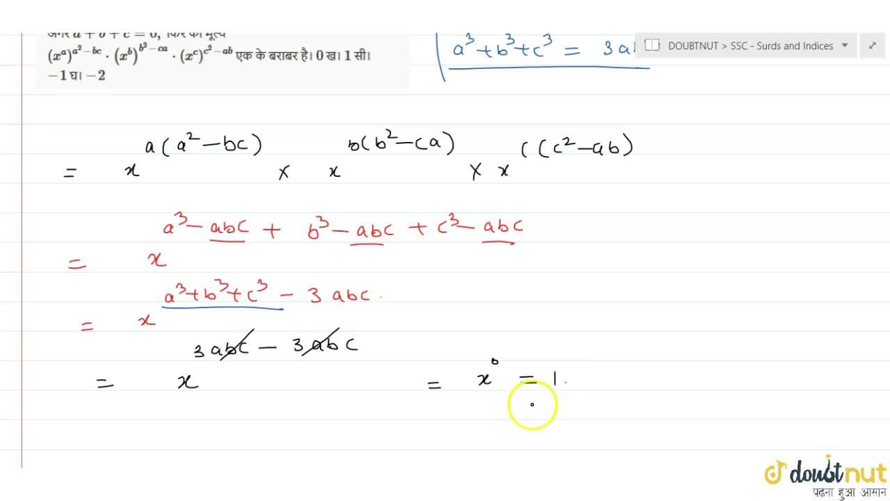 If a+b+c=0, then the value of (x^a)^(a^2-b c)*(x^b)^(b^2-ca)*(x^c)^(c^2-ab) is equal to a. 0 b. 1 c. -1 d. -2