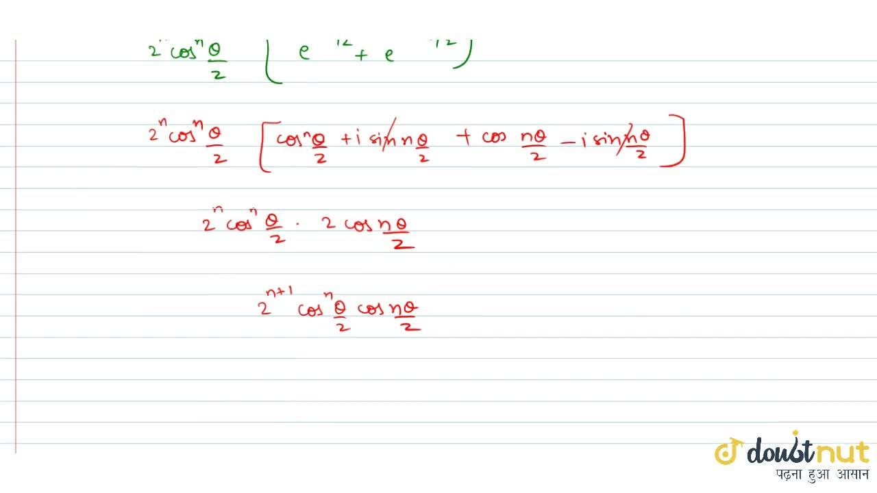 Solution for If n is a positive integer, prove the following (
