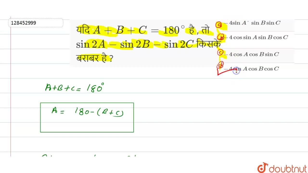 Solution for यदि A + B + C = 180^(@) है , तो sin 2A - sin 2B