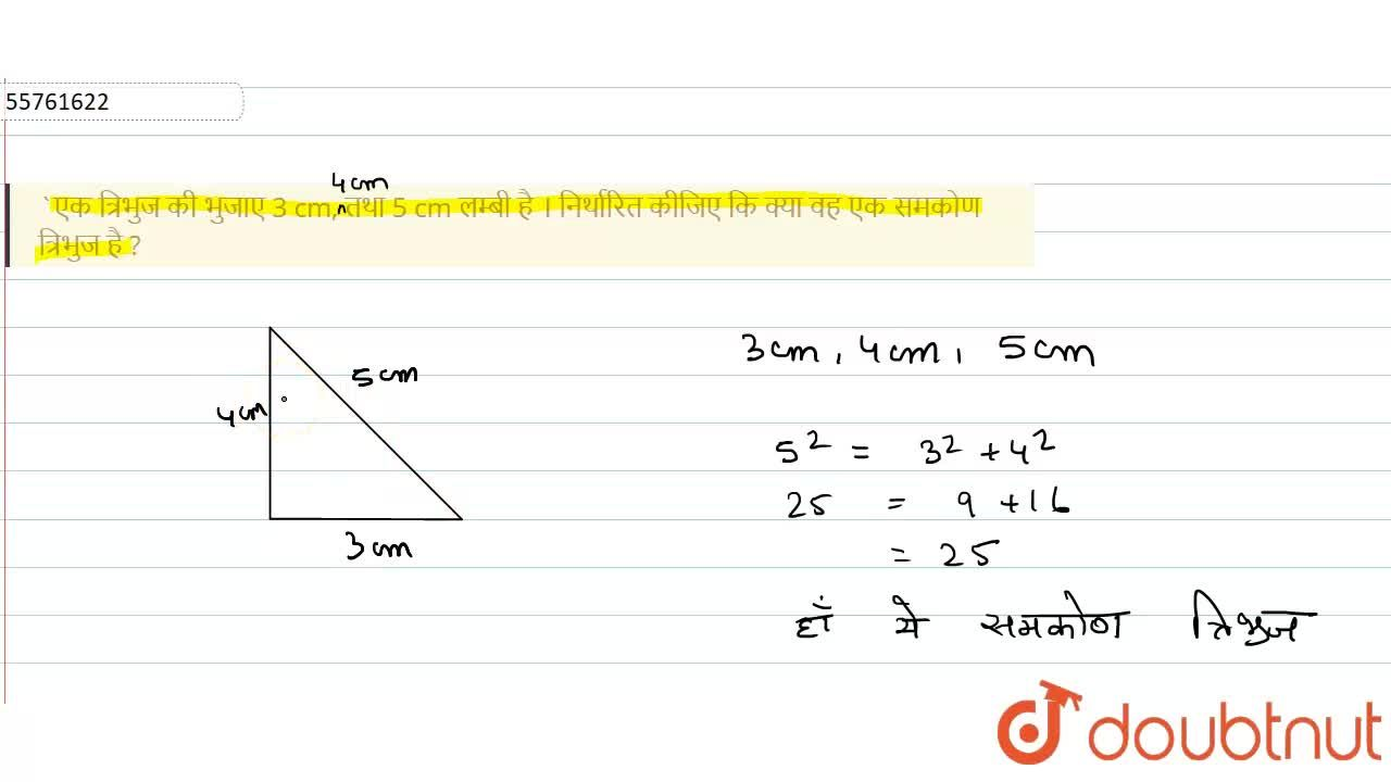 Solution for Determine whether the triangle whose lengths of si