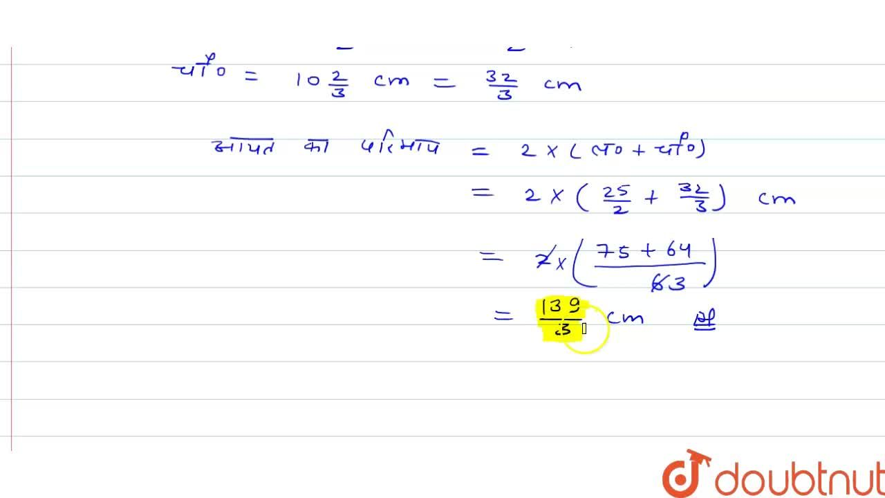 """Solution for A rectangular   sheet of paper is <img   class="""""""