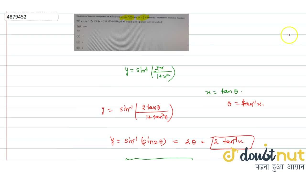 Number of intersection points of the curves y=sin^(-1)((2x),(1+x^2)) and |y|=pi,4 is