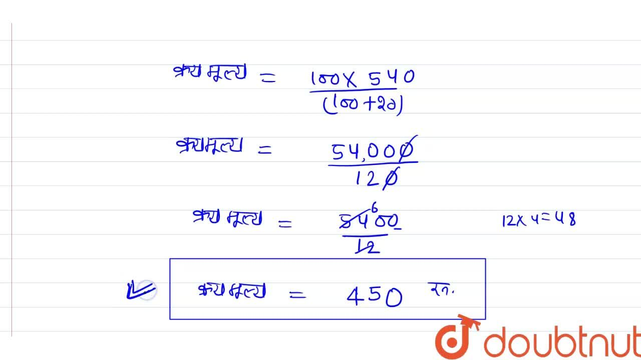 Solution for Selling price of a toy car is Rs 540. If the profi