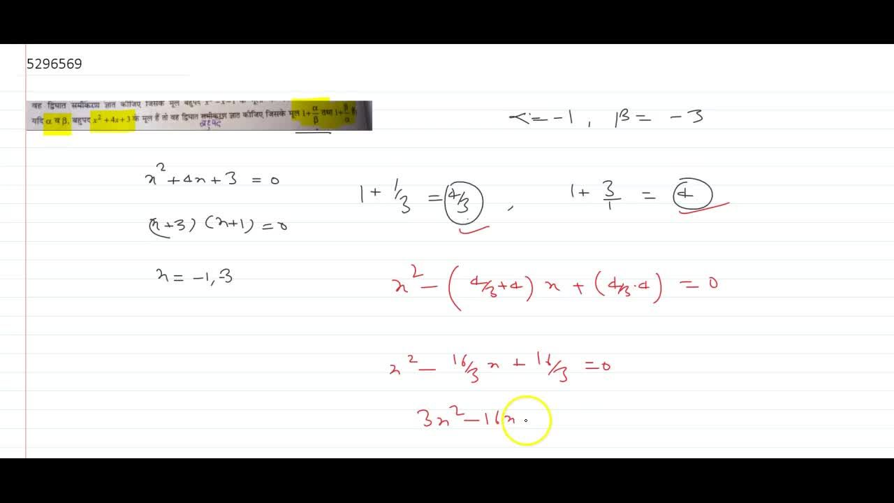 Solution for if alpha,beta are roots of x^2+4x+3 then find