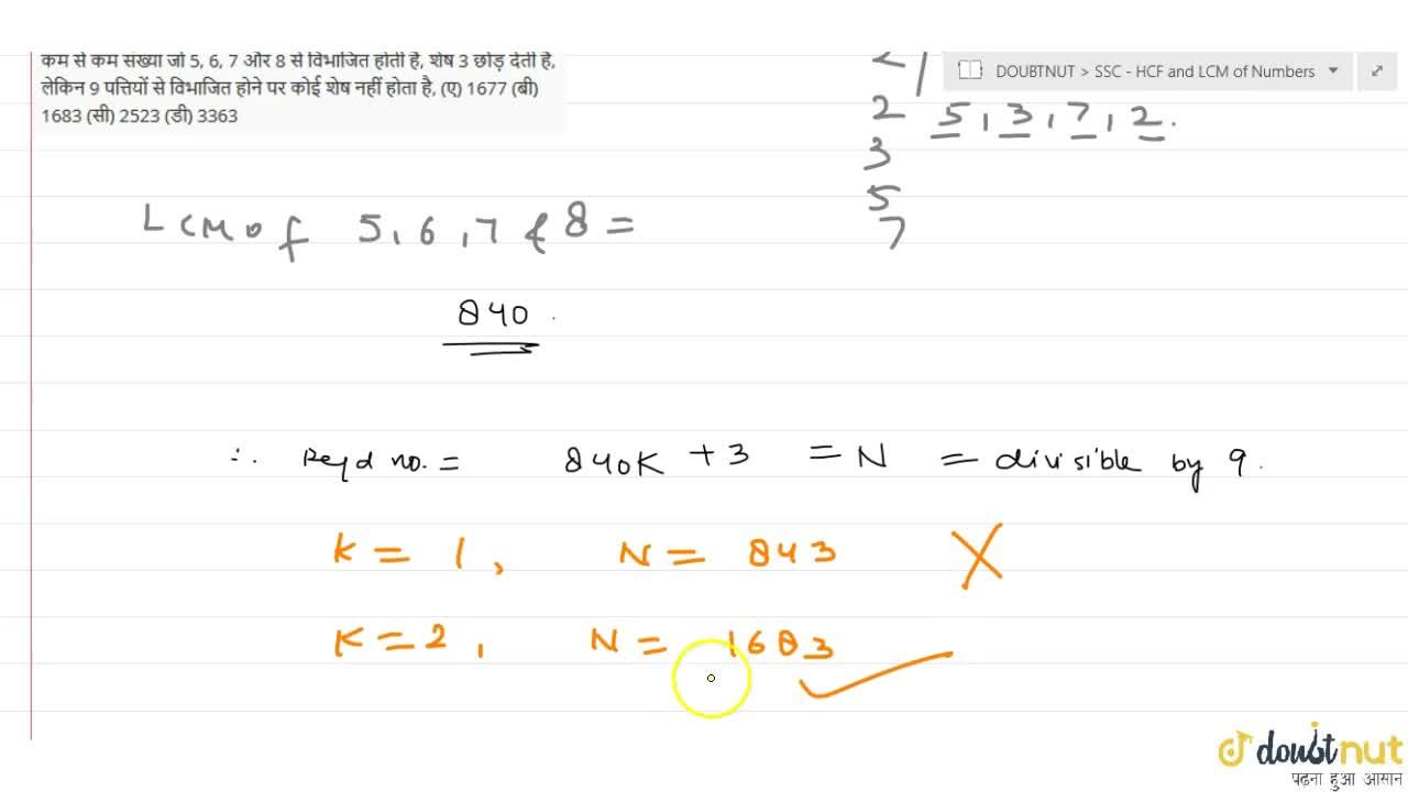 Solution for The least   number which when divided by 5, 6, 7