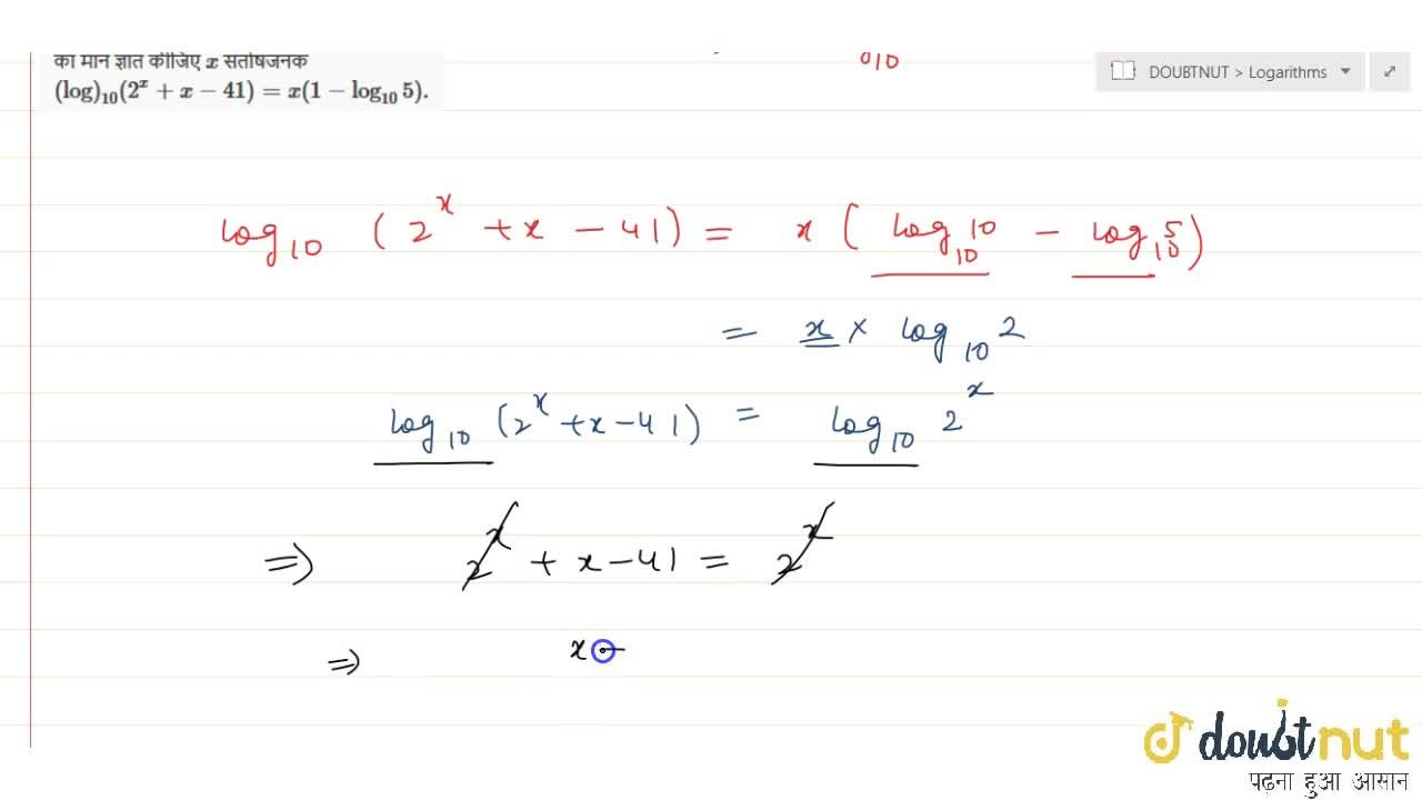 Solution for Find the value of x   satisfying (log)_(10)(2^x+\
