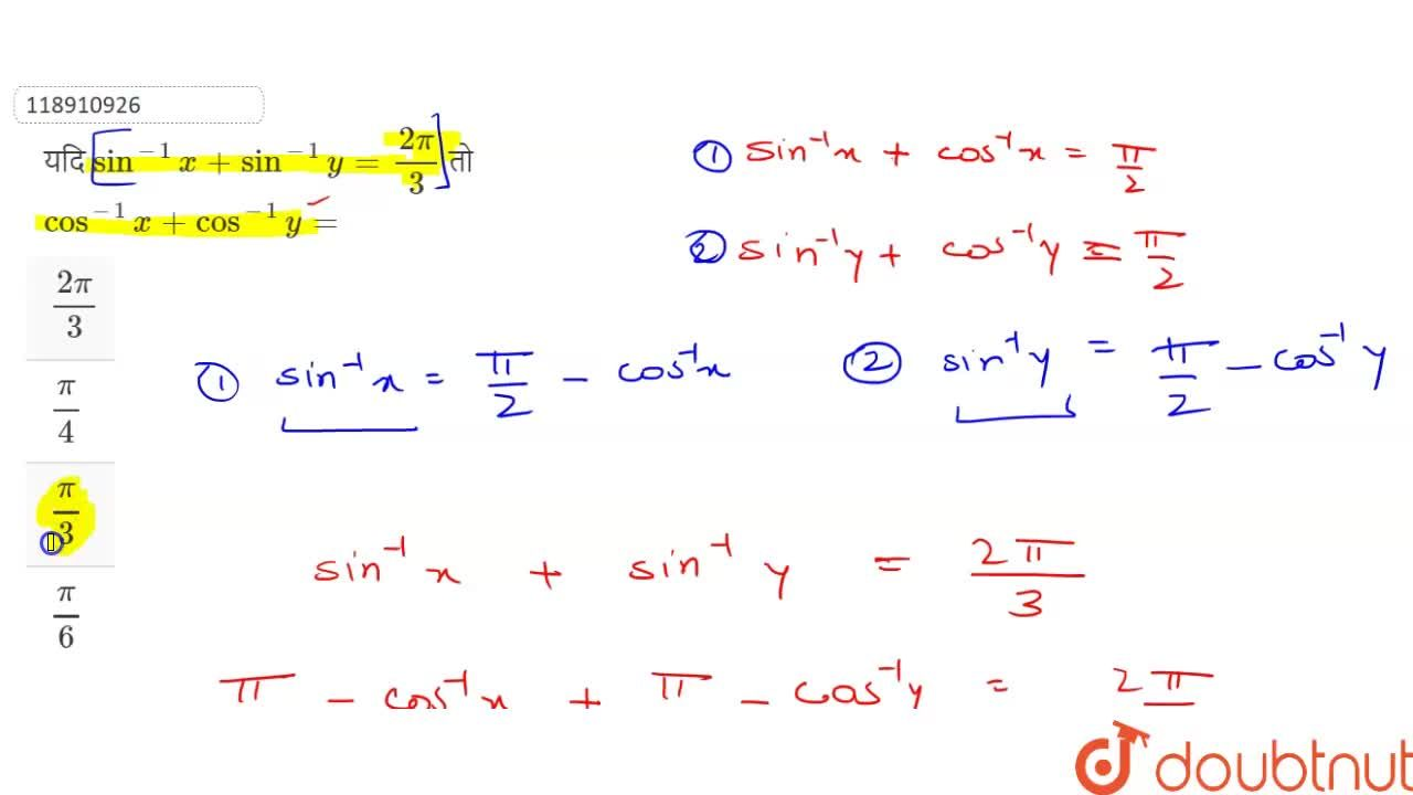 Solution for यदि sin^(-1)x+sin^(-1)y=(2pi),(3) तो cos^(-1)x+