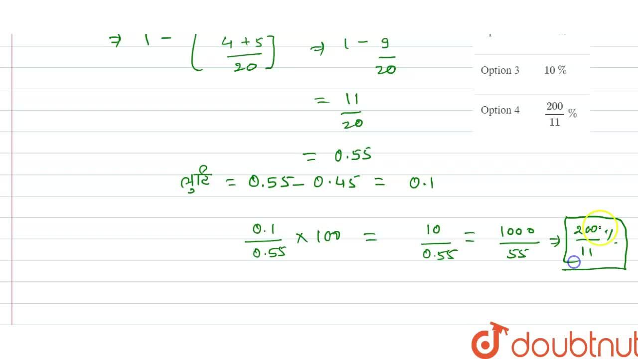 Solution for एक लड़का प्रश्न 1,5 और