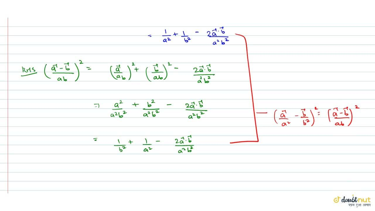 Solution for If |veca|=a and |vecb|=b then prove that (vec