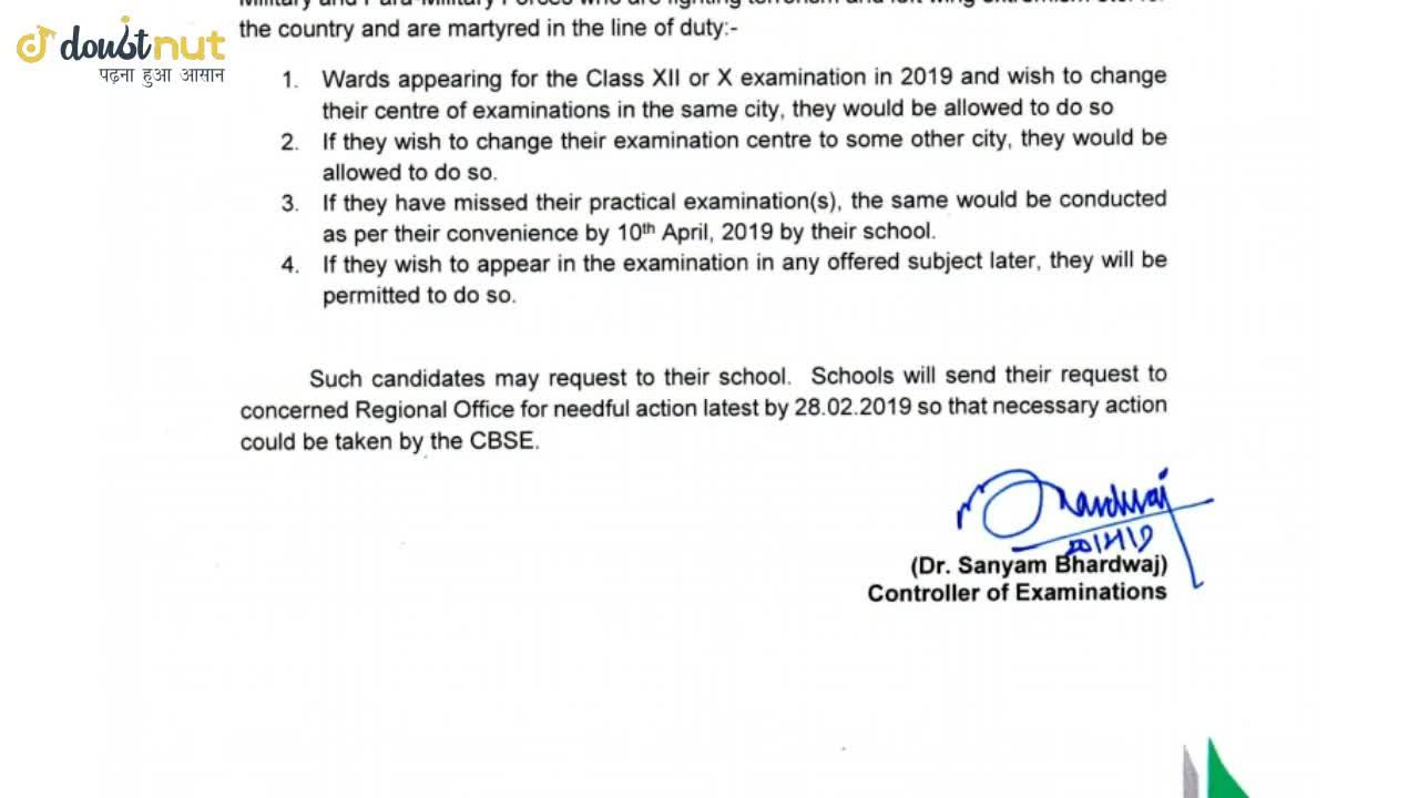 Solution for CBSE Board Exam 2019 | Big Announcement | Official