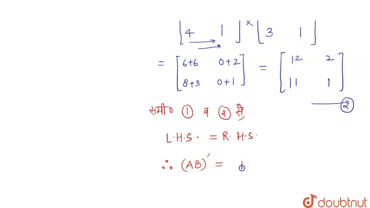Solution for  यदि A=[{:(2,3),(0,1):}]  और  B=[{:(3,4),(2,1):