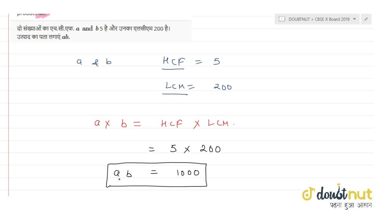 Solution for The HCF of two numbers a and b is 5 and their LC